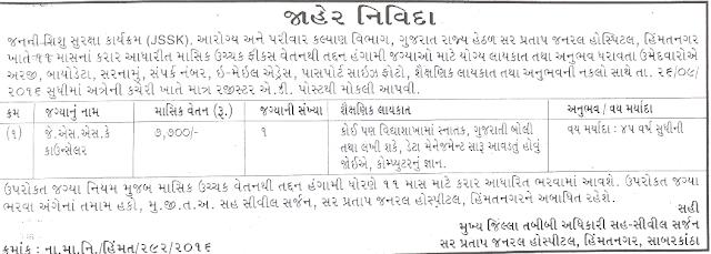 Sir Pratap General Hospital Recruitment