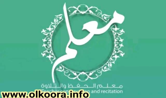 تحميل تطبيق المعلم مجانا للأندرويد و للأيفون لتعليم و تحفيظ القرآن الكريم