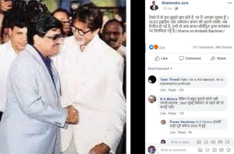 fact-check-amitabh-bachchan-hand-shakes-with-dawood-ibrahim