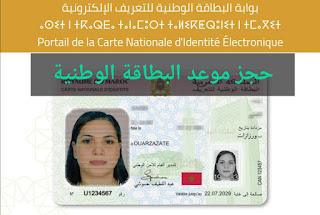 حجز موعد البطاقة الوطنية
