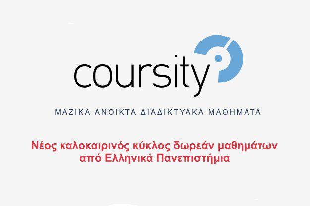Coursity: Καλοκαιρινός Κύκλος Δωρεάν Μαθημάτων από Ελληνικά Πανεπιστήμια προς όλους