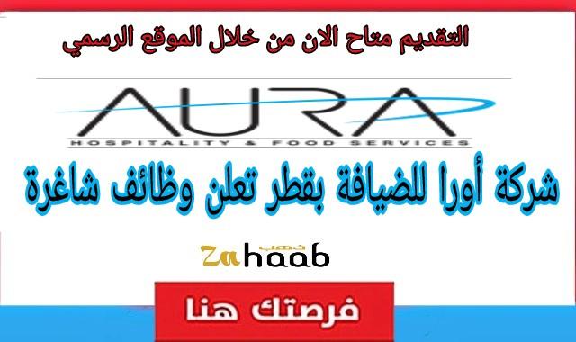شركة أورا للضيافة بقطر تعلن عن توفر وظائف شاغرة لديها