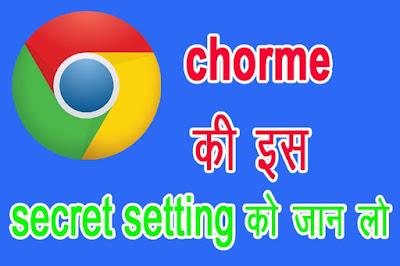 chorme ki secret jankari in hindi
