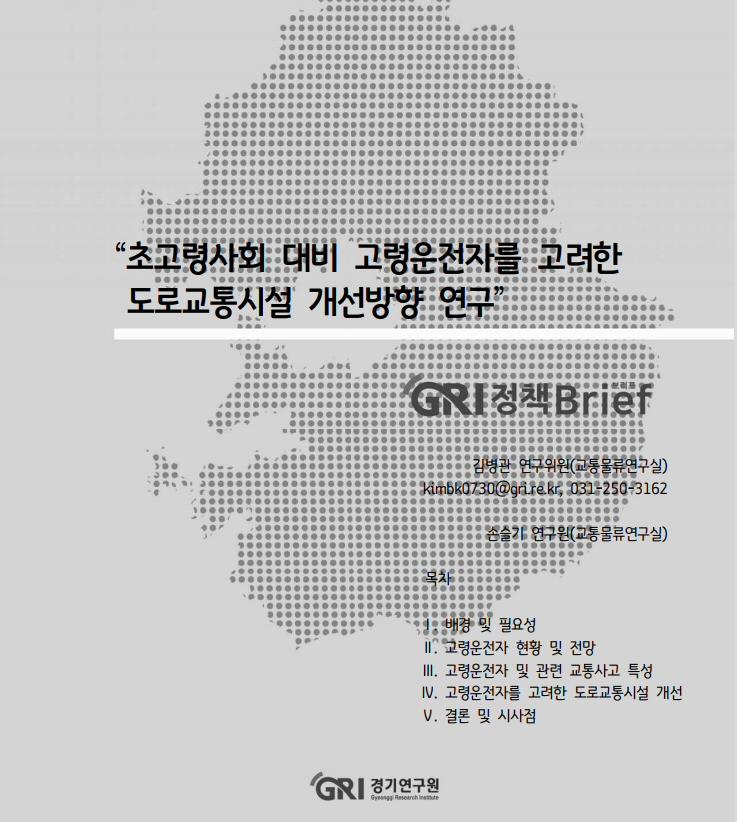 경기연구원, '고령 운전자 고려한 도로교통시설 개선' 보고서 발간