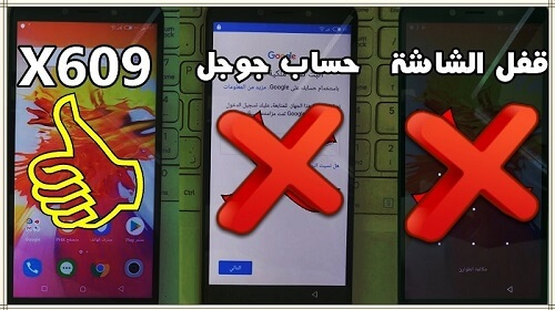 فورمات هاتف Infinix Smart 2 HD X609 حذف وتخطي حساب جوجل هاتف انفينيكس