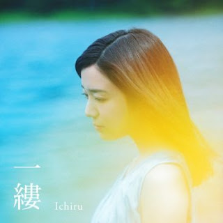 [Digital Single] Mone Kamishiraishi – Ichiru [AAC/256K/ZIP]