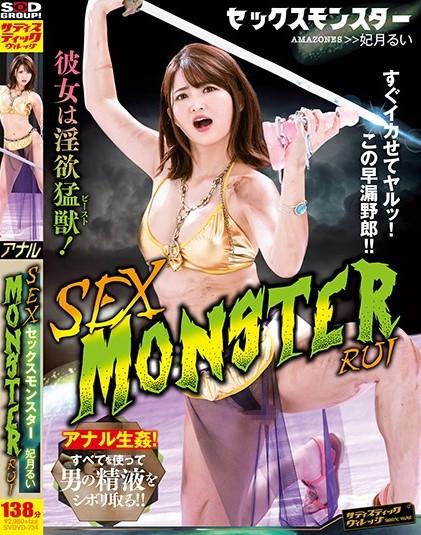 SVDVD-734 Hitzuki Rui SEX MONSTER