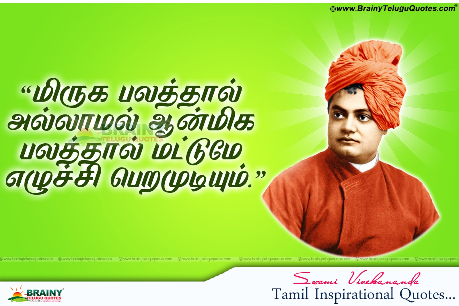 swami vivekananda nice tamil inspirational quotations and