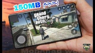 اخيرا تحميل لعبة GTA V Mobile نسخة معدلة للاندرويد بحجم 150mb بدون نقل ملفات