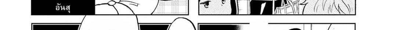 อ่านการ์ตูน Koisuru Yankee Girl ตอนที่ 2 หน้าที่ 25