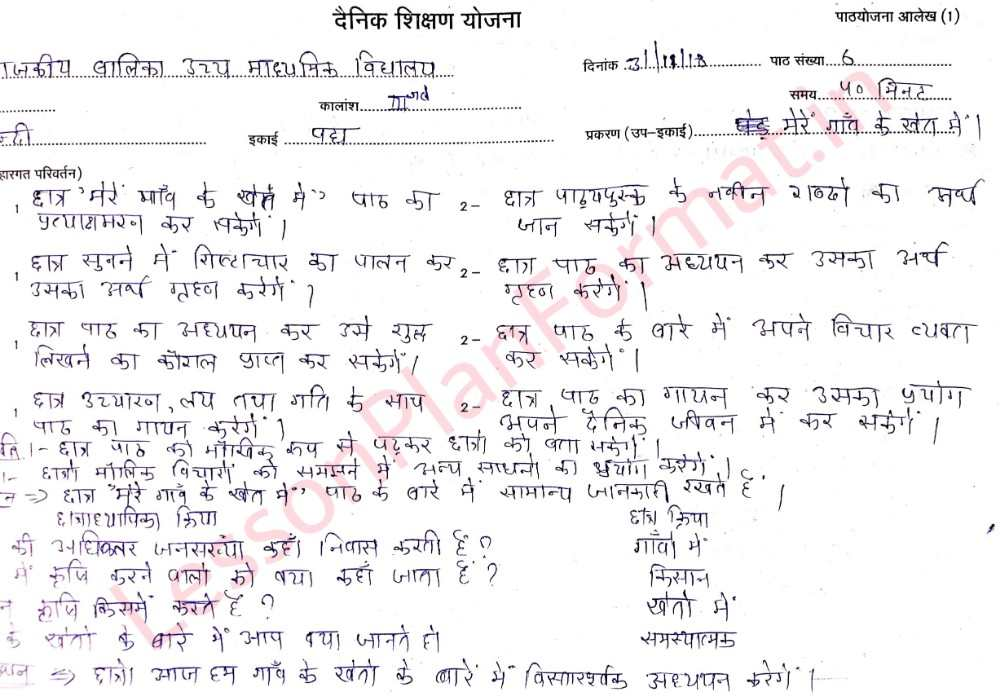 Hindi Lesson Plan For B.ed Deled