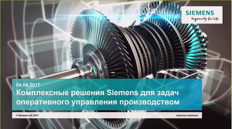 Вебинар: Комплексные решения Siemens для задач оперативного управления производством