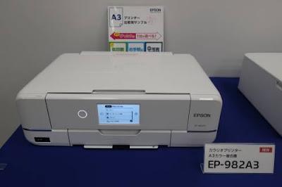 Epson Colorio EP-982A3ドライバーのダウンロード
