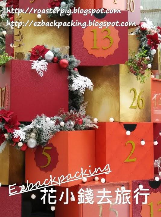 1881聖誕倒數禮盒