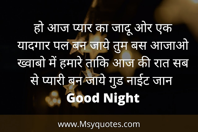 Good night Shayri in Hindi Images Picture