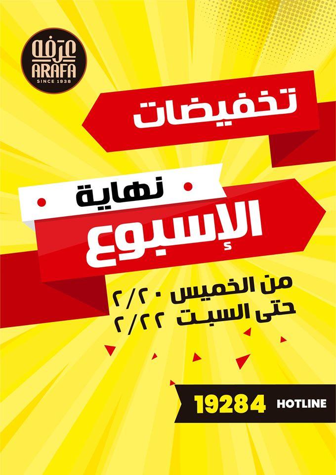 عروض عرفة اخوان الفيوم من 20 فبراير حتى 22 فبراير 2020 نهاية الاسبوع