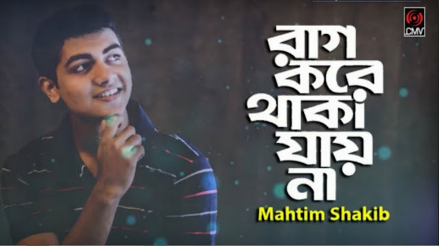 Mahtim Sakib Rag Kore Thaka Jai Na Lyrics (রাগ করে থাকা যায় না)