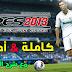 تحميل وتثبيت لعبة بيس 2013 النسخة الاصلية كاملة برابط مباشر