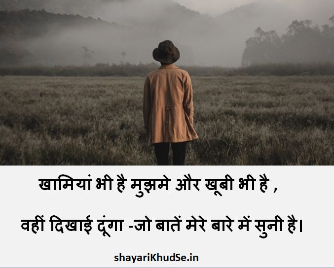 hindi shayari photos, hindi shayari photos download