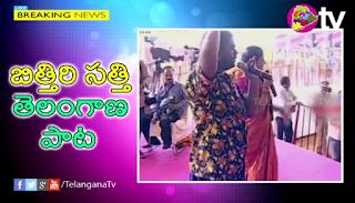 Bittiri Satti Singing Telangana Song | Gajwel Mission Bhageeradha