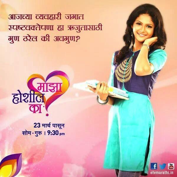 siddhi karkhanis majha hoshi ka actress