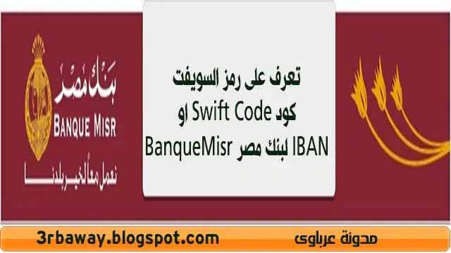 رمز السويفت كود Swift Code او IBAN لبنك مصر BanqueMisr