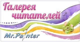 http://blog-mrpainter.blogspot.ru/2017/04/0417.html
