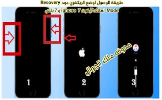 وضع الريكفري مود iphone 7