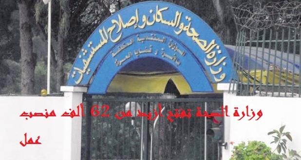 وزارة الصحة تفتح أزيد من 62 ألف منصب عمل