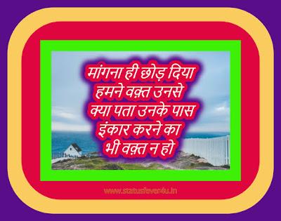 मांगना ही छोड़ दिया हमने वक़्त उनसे sad sahyri in hindi