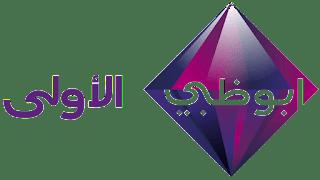 تردد قناة ابوظبي الجديد - abu dhabi tv frequency