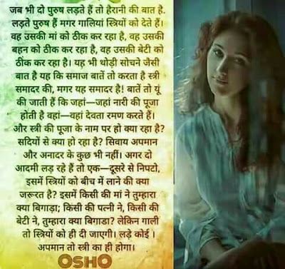 osho-hindi-quotes-images-nari-stri-lady-women