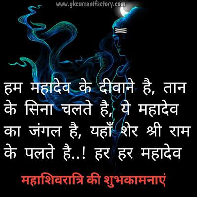 Mahashivratri Status in Hindi, Shivratri Status in Hindi, Maha Shivratri Shayari in Hindi, Maha Shivratri Hindi Quotes, Happy Maha Shivratri Status in Hindi, Maha Shivratri in Hindi, Mahakal Status in Hindi Download, Baba Status in Hindi, Mahadev Whatsapp Status, Mahadev Status in Hindi