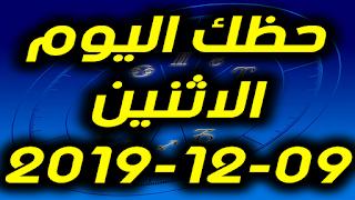 حظك اليوم الاثنين 09-12-2019 -Daily Horoscope