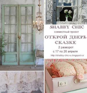 http://shabby-chic-ru.blogspot.ru/2017/04/3.html