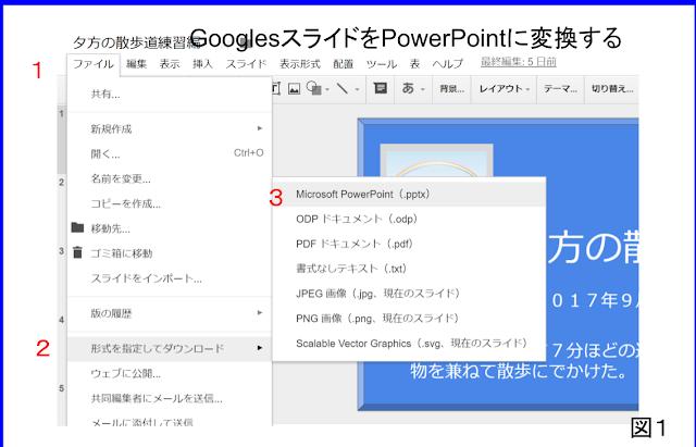 googleスライドとpowerpointの相互変換 その7 pc109