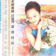 Xu Jing Chun (许景淳) - Ba Ma Xie Xie Ni (爸妈谢谢你)