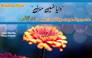 Duniya Nahin Manzil by Rukh Yaqoob Online Reading