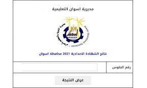نتيجة الصف الثالث الإعدادي في أسوان 2021 نتيجة الشهادة الإعدادية محافظة اسوان 2021 بالاسم ورقم الجلوس