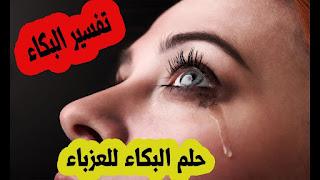 تفسير حلم البكاء للعزباء