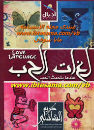 تحميل كتاب لغات الحب لكريم الشاذلي pdf