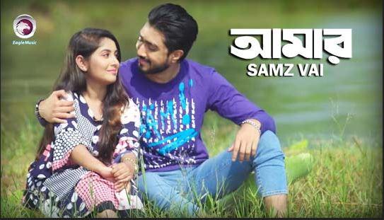 Samz Vai Amar Moner Jochona Ami Kawke Debo Na Lyrics