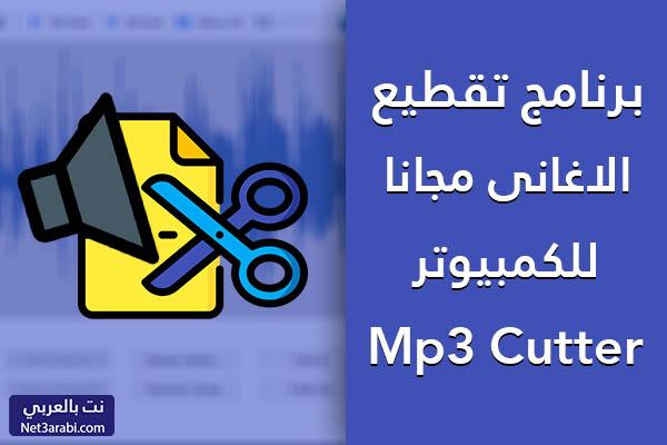 تحميل برنامج تقطيع الاغانى Mp3 Cutter للكمبيوتر مجاناً برابط مباشر