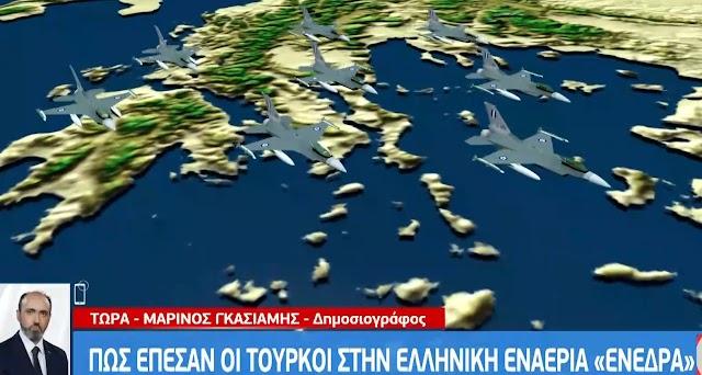 Βίντεο «αερομαχίας» με Ελληνικά F-16 έδωσε στη δημοσιότητα η ενοχλημένη Άγκυρα