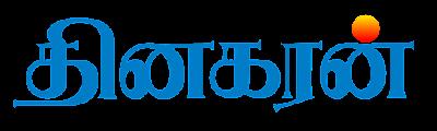 Dinakaran  today newspaper தினகரன் Newspaper 2021