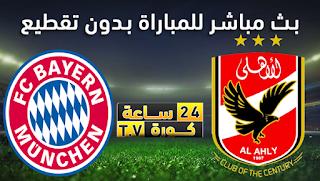 مشاهدة مباراة الأهلي وبايرن ميونخ بث مباشر بتاريخ 08-02-2021 كأس العالم للأندية