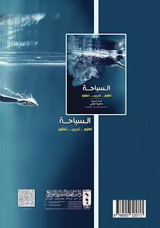 كتاب السباحة تعليم تدريب تنظيم
