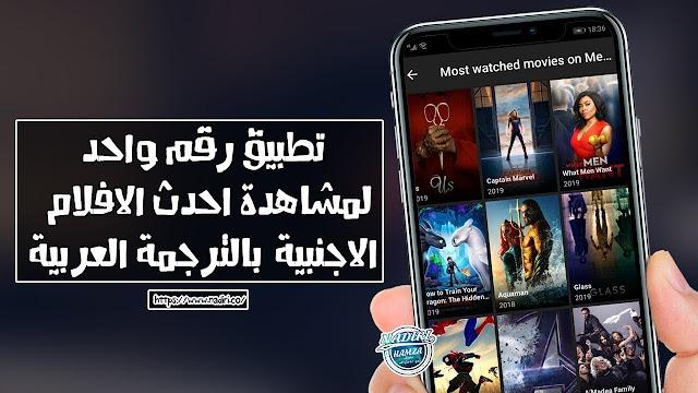 حمل الان اقوي تطبيق لمشاهدة الافلام الاجنبية والمسلسلات بالترجمة