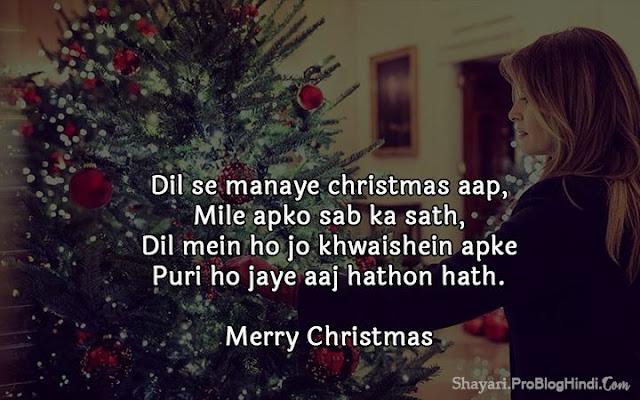 merry christmas shayari in hindi