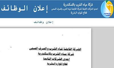اعلان وظائف شركة مياه الشرب بالاسكندرية تطلب مؤهلات عليا ومتوسطه 7 / 11 / 2020